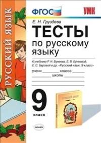 Русский язык 9 кл. Тесты к УМК Бунеева